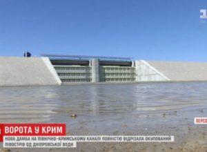 Дамба почти достроена: Украина технически сможет подавать воду в Крым осенью 2018-го