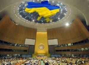 От і все ! Щойно ООН прийняли остаточне рішення по КРИМУ