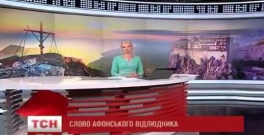 Щойно журналісти ТСН опублікували сенсаційний матеріал про Афонського Старця і його вражаюче пророцтво про Україну і Росію
