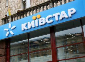 Абонентам цієї мережі – готуйтесь! «Київстар» повідомив українцям неприємну новину: оператор позбавив українців найважливішого…